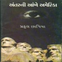 Antarni Aankhe America Gujarati Book Written By Praful Chhapia