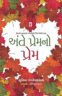 Ante Prem No Prem Gujarati Book by Sunil Gangopadhyay
