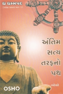 Antim Satya Tarafno Path (Dhammapad Vol.2)  Gujarati Book Written By Osho
