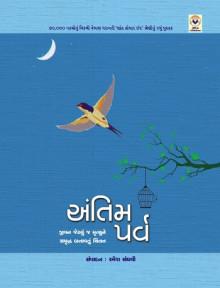 Antim Parva Gujarati Book Written By Ramesh Sanghvi