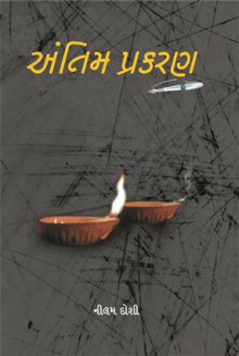 Antim Prakaran Gujarati Book by Nilam Doshi