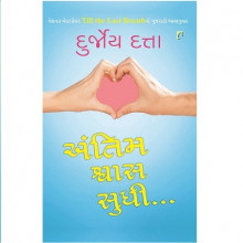 Antim Swas Sudhi (Gujrati Edition Of Till The Last Breath)