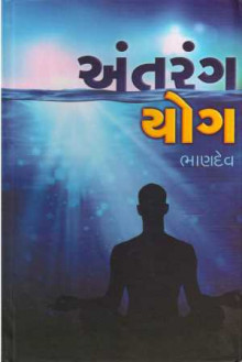 Antrang Yog Gujarati Book Written By Bhandev