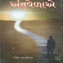 Antvelae - Ant Vedaye  Gujarati Book by Kundanika Kapadia