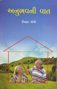Anubhavni Vat Gujarati Book Written By Dinkar Joshi