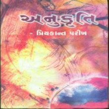 Anukruti Gujarati Book by Priyakant Parikh
