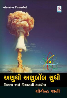ANUTHI ANUBOMB SUDHI  - VINAS ANE VIKASNI TAVARIKH Gujarati Book by YOGENDRA JANI