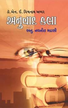 Anuvad Kala Gujarati Book by Navneet Madrasi