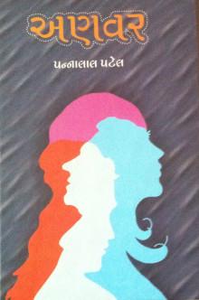 Anvar - Anavar Gujarati Book by Pannalal Patel
