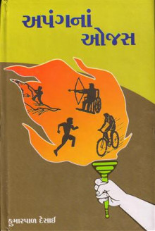 Apangna Ojas Gujarati Book by Kumarpal Desai