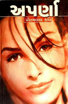 Aparna Gujarati Book Written By Pritamlal Kavi