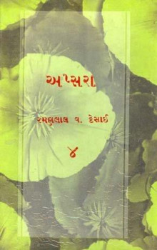 Apsara-4 Gujarati Book Written By R V Desai