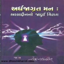 Ardhjagrat Man Allauddinno Jadui Chirag Gujarati Book Written By Raju Andhariya