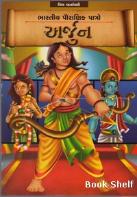 Arjun  Gujarati Book Written By General Author