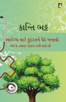 Aarogya Mate Kudaratne Vaidh Banavo,Tame J Tamara Doctor Bani Shako Cho Gujarati Book Written By Kanti Bhatt