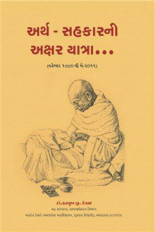 Arth-Sahkarni Askharyatra - November 1990 To May 2011 Gujarati Book by Dr Hasmukh Desai