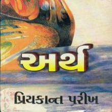 Arth Gujarati Book by Priyakant Parikh