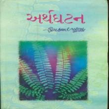 Arthghatan Gujarati Book by Priyakant Parikh