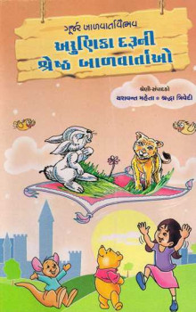Arunika Daruni Shreshth Balvartao Gujarati Book Written By Yashwant Mehta