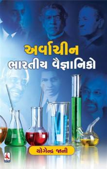Arvachin Bharatiya Vaignyaniko Gujarati Book Written By Yogendra Jani