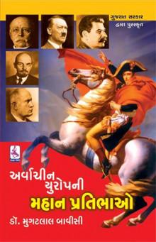 Arvachin Europe Ni Mahan Pratibhao Gujarati Book Written By Mugatlal Bavisi