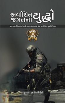 Arvachin Jagatna Yudhdho gujarati book