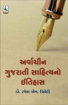 Arvachin Gujarati Sahitya No Itihas Gujarati Book Written By Dr Ramesh M Trivedi