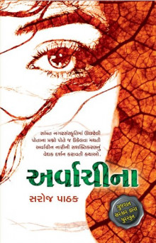 Arvachina Gujarati Book Written By Saroj Pathak