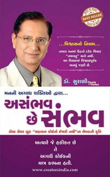 Asambhav che Sambhav Gujarati Book by Dr  Surani