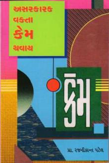 Asarkarak Vakta Kem Thavay Gujarati Book Written By Rajnikant Patel
