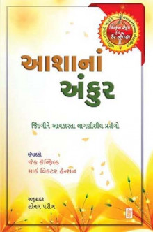 Asha Na Ankur Gujarati Book by Canfield - Hansen