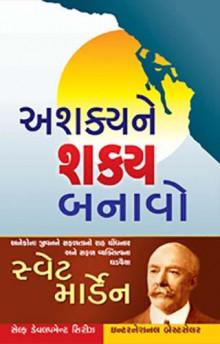 Ashakyane Shakya Banavo Gujarati Book by Swet Marden