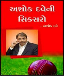 Ashok Dave Ni Sixero Gujarati Book by Ashok Dave
