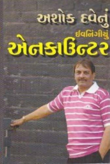 Ashok Dave Nu Eveningiyu Encounter Gujarati Book by Ashok Dave