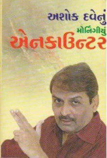 Ashok Dave Nu Morningiyu Encounter Gujarati Book by Ashok Dave