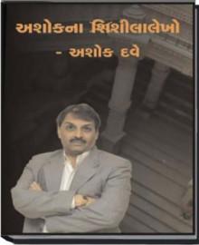 Ashok Na Shilalekho Gujarati Book by Ashok Dave