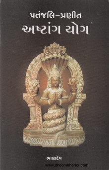 Ashtanga Yog Gujarati Book Written By Bhandev