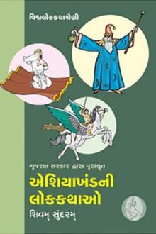 Asia Khand Ni Lok Kathao Gujarati Book by Shivam Sundaram
