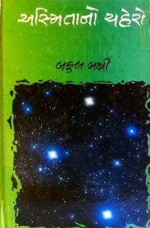 Asmita No Chahero Gujarati Book Written By Bakul Bakshi