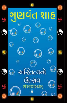 Astitva No Utsav Gujarati Book by Gunvant Shah