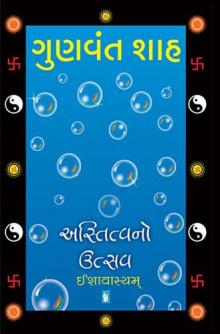 Astitva No Utsav Gujarati Book by Gunvant Shah