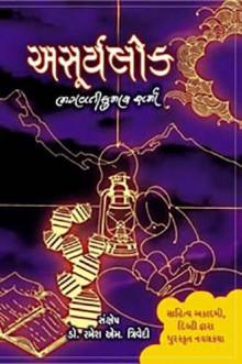 Asuryalok (Sankshipt) Gujarati Book by Bhagwatikumar Sharma