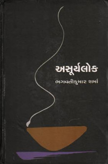 Asuryalok Gujarati Book by Bhagwatikumar Sharma