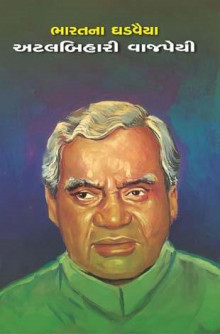 Atal Bihari Vajpeyi Gujarati Book Written By Dharna Sheth