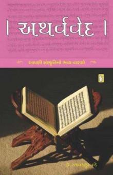 Atharvaved - Aapani Sanskruti No Bhavya Varaso Gujarati Book by Rajbahadur Pandey (Dr )