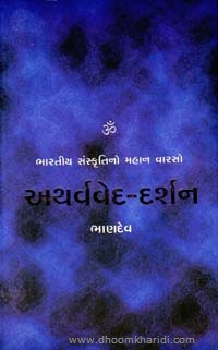 Atharvved Darshan Gujarati Book Written By Bhandev