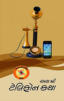 Aath Shri Telephone Katha Gujarati Book Written By Vikas Rajpopat