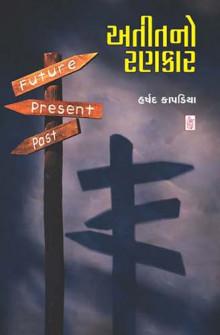 Atit No Rankar Gujarati Book by Harshad Kapadiya