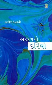 Atkal No Dariyo Gujarati Book Written By Aziz Tankarvi