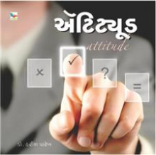 Attitude Gujarati Book by Dr Harish Parekh